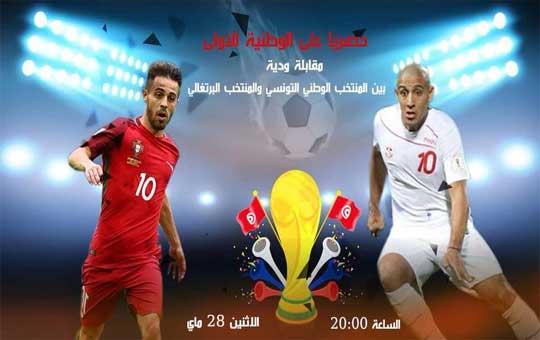 المنتخب التونسي - المنتخب البرتغالي
