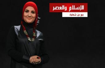 الإسلام والعصر