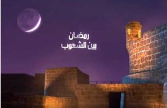 رمضان بين الشعوب