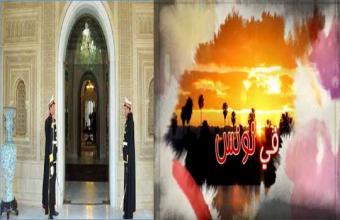 في تونس: خاص بعيد الاستقلال