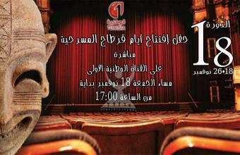 نقل مباشر لحفل افتتاح ايام قرطاج المسرحية على الوطنية الأولى
